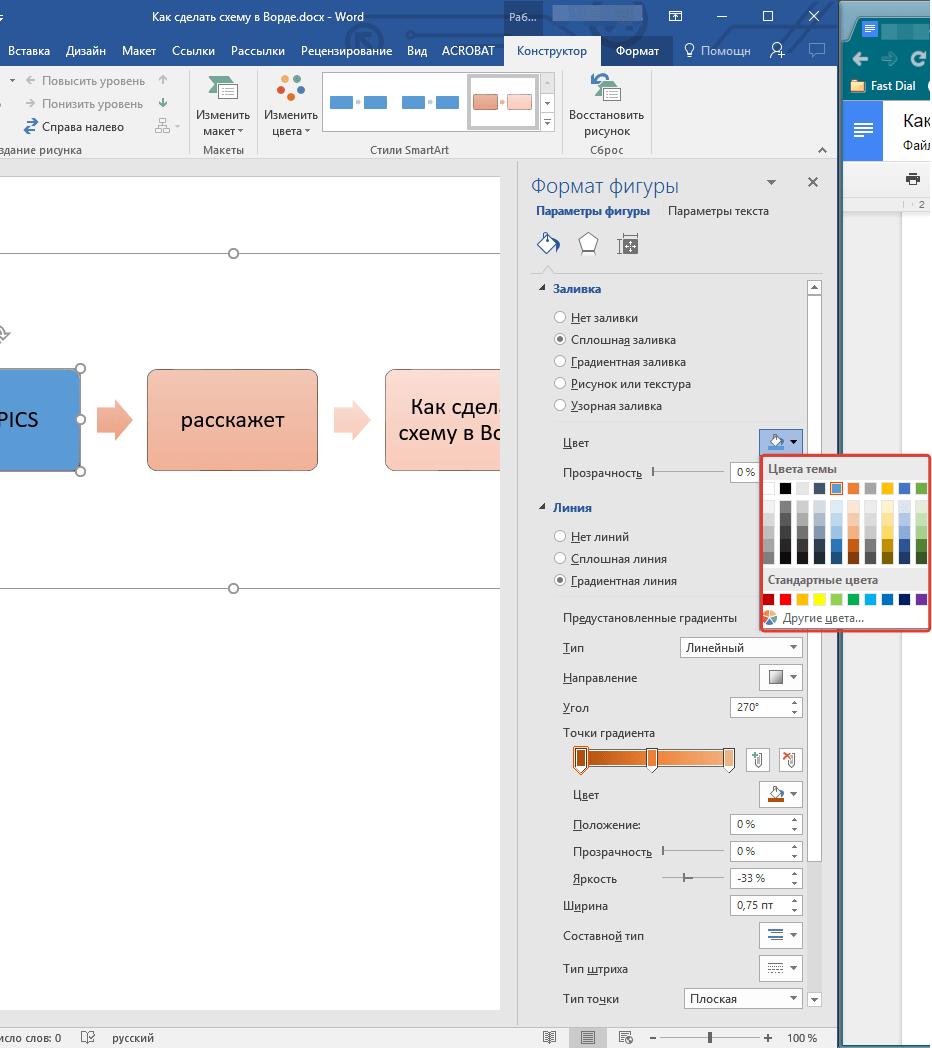 Изменение цвета фона выбор в Word