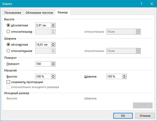 Измененные параметры поворота таблицыWord