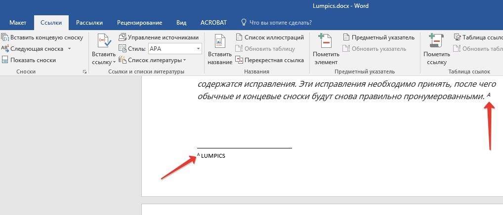 Измененный формат сноски в Word