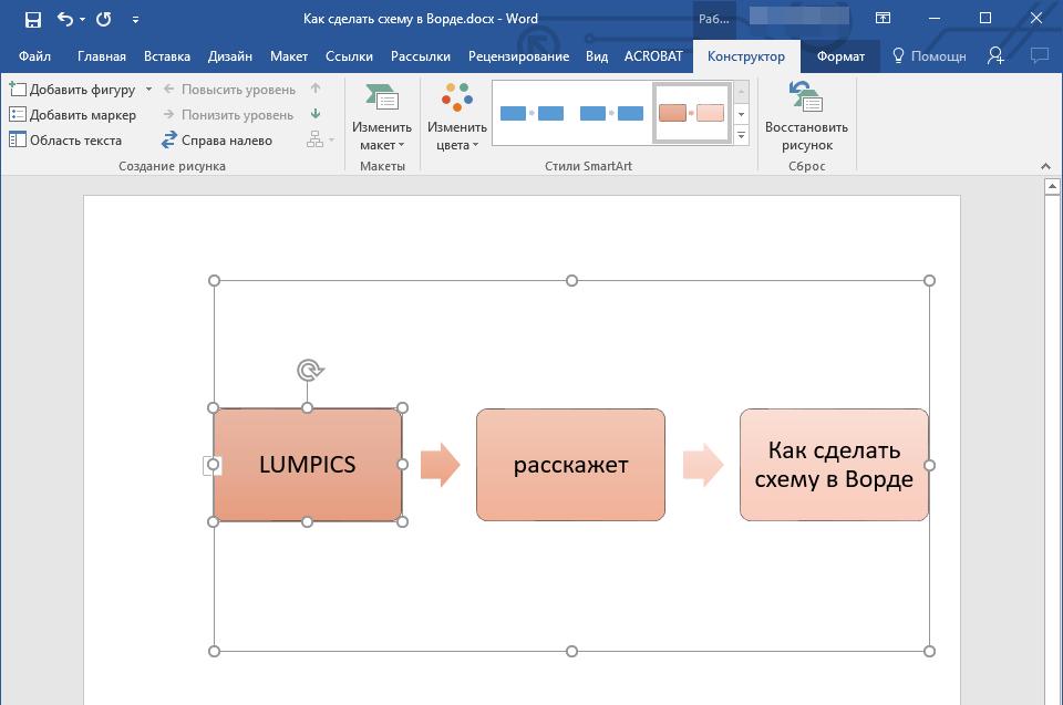 Измененный цвет блок-схемы в Word