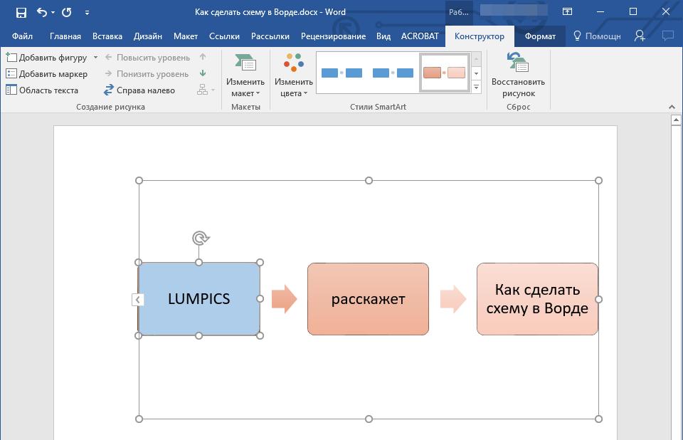 Измененный цвет фона блок-схемы в Word
