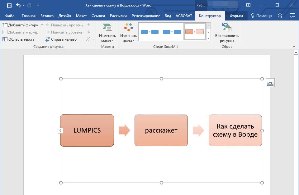 Измененный цвет линии в Word