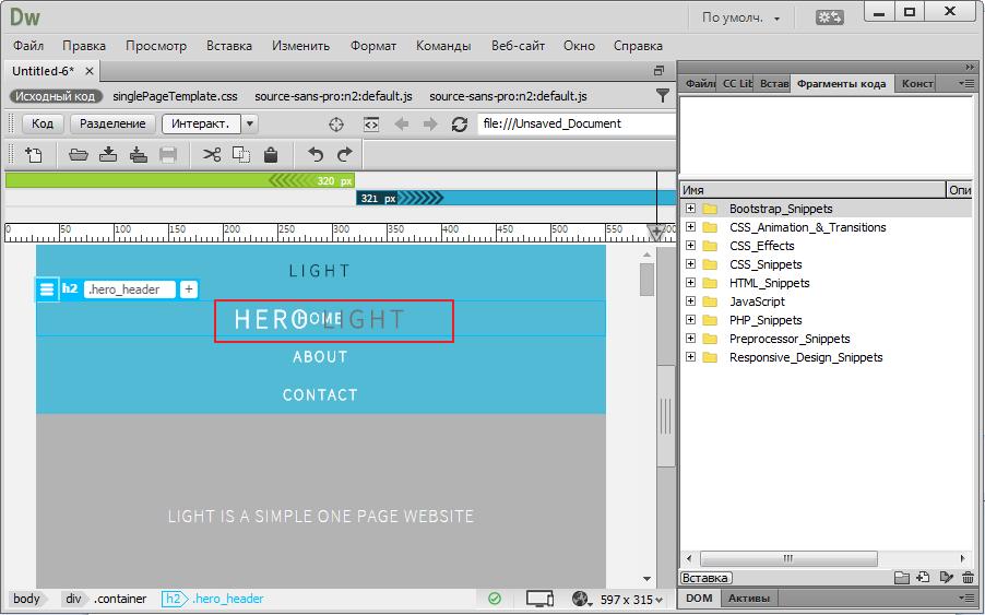 Изменить положение объекта в интерактивном режиме программы Adobe Dreamweaver