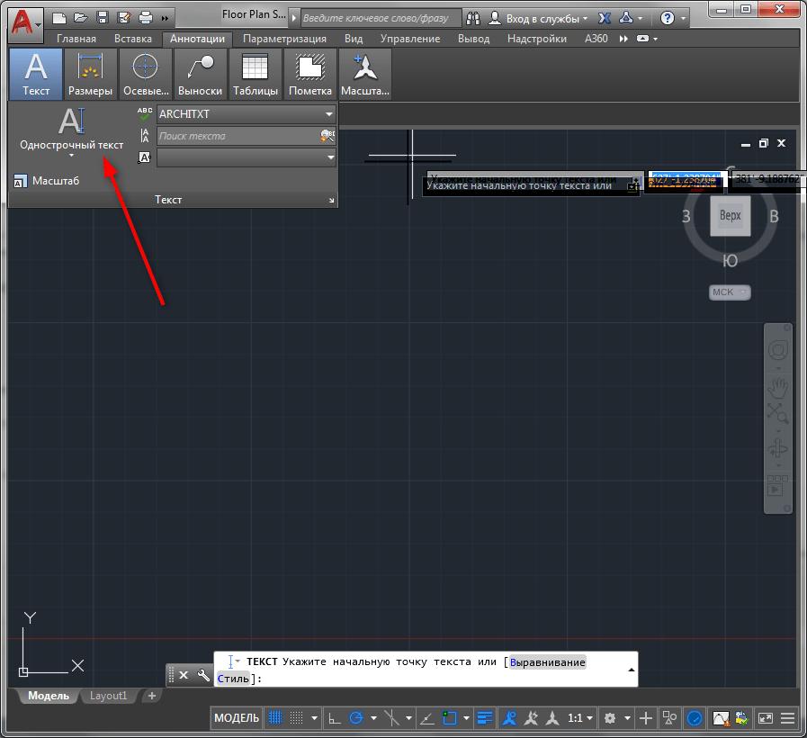 Как добавить текст в AutoCAD  1