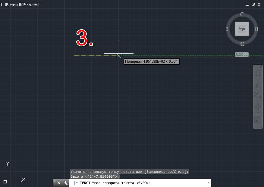 Как добавить текст в AutoCAD  4