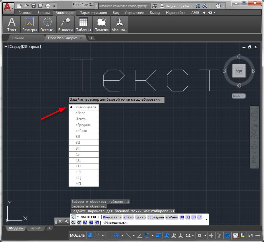 Как добавить текст в AutoCAD  6