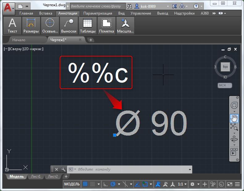 Как добавить значок диаметра в AutoCAD