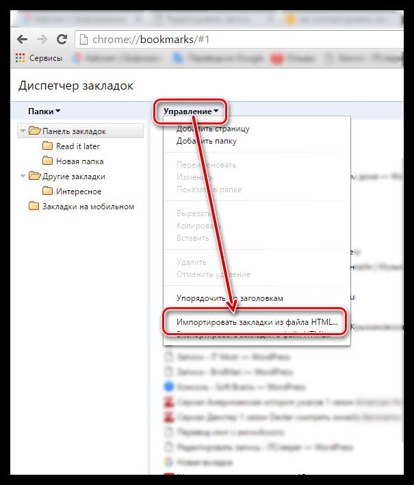 Как импортировать закладки в Гугл Хром
