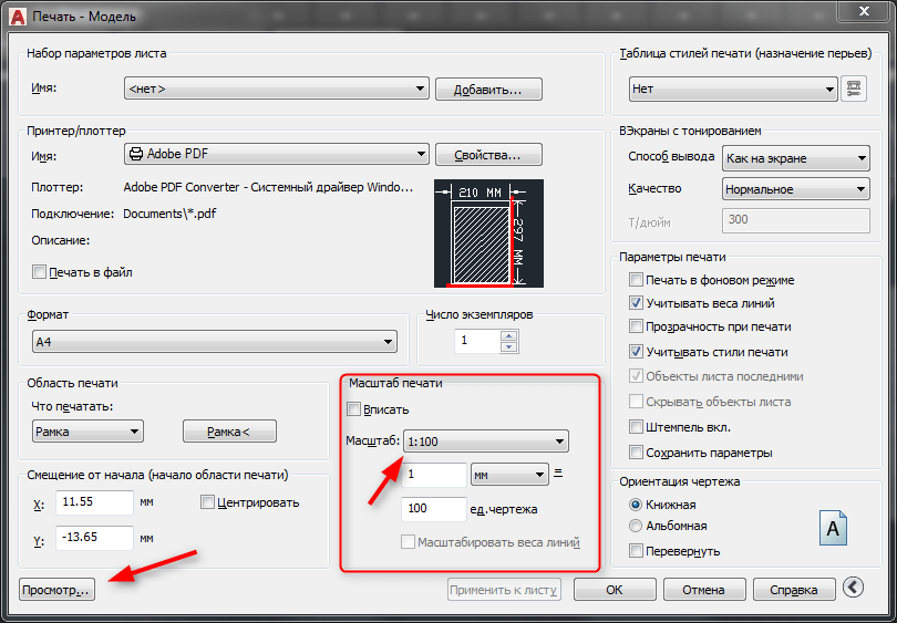 Как изменить масштаб в AutoCAD 1