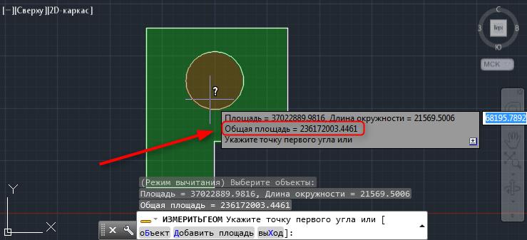 Как измерить площадь в AutoCAD 10