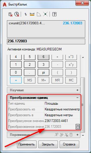 Как измерить площадь в AutoCAD 12