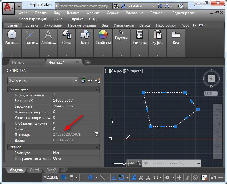 Как измерить площадь в AutoCAD 2