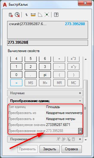 Как измерить площадь в AutoCAD 4