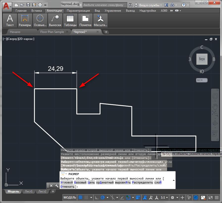 Как нанести размеры в AutoCAD 2