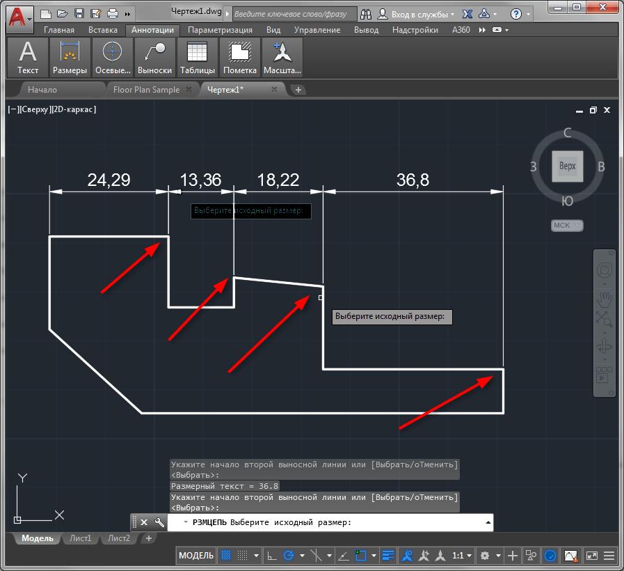 Как нанести размеры в AutoCAD 4