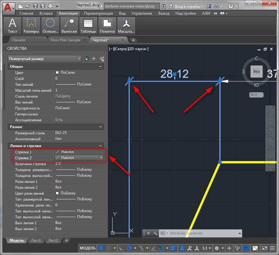 Как нанести размеры в AutoCAD 6