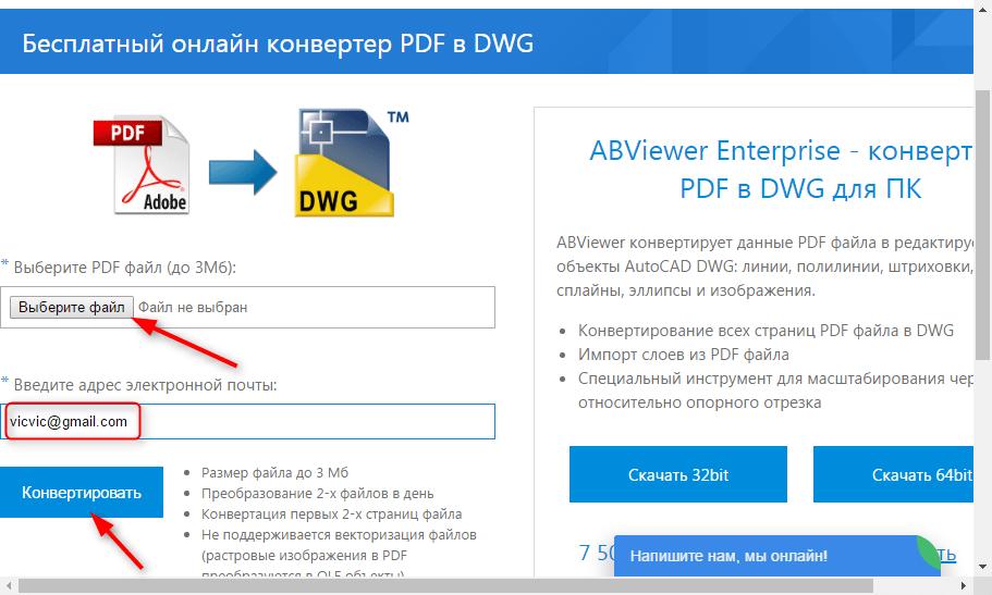 Как перевести PDF в AutoCAD 1
