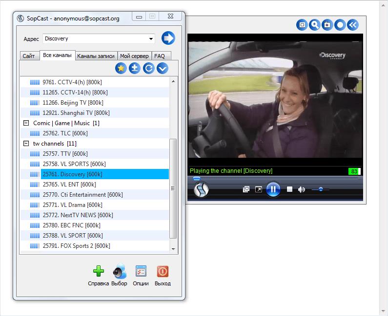 Как пользоваться Sopcast 2