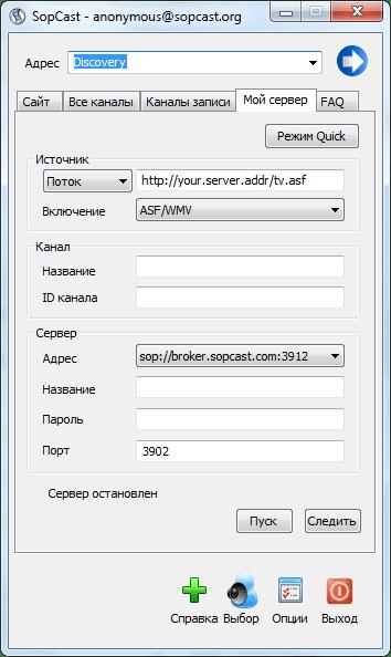 Как пользоваться Sopcast 3