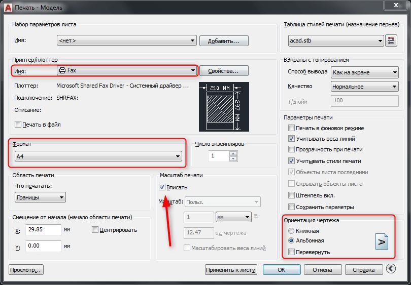 Как распечатать в AutoCAD 2