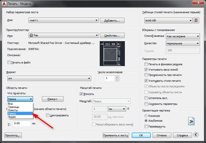Как распечатать в AutoCAD 3