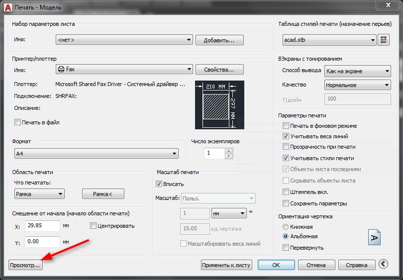 Как распечатать в AutoCAD 5