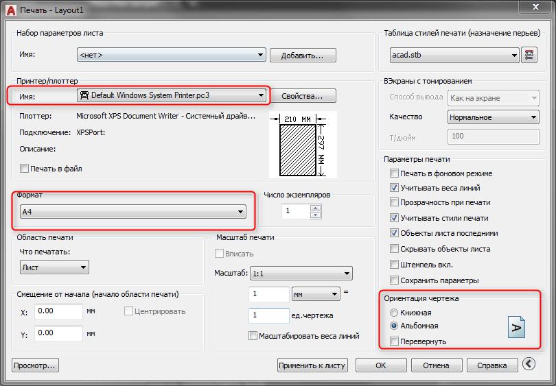Как распечатать в AutoCAD 7