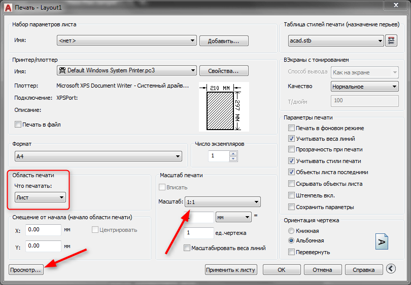 Как распечатать в AutoCAD 8