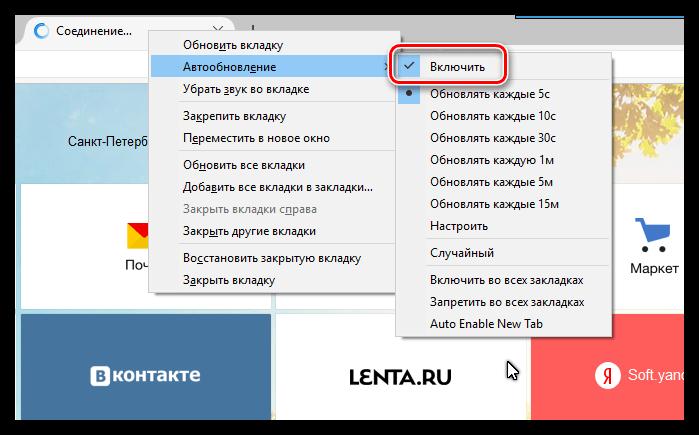 Как сделать автообновление страницы Firefox