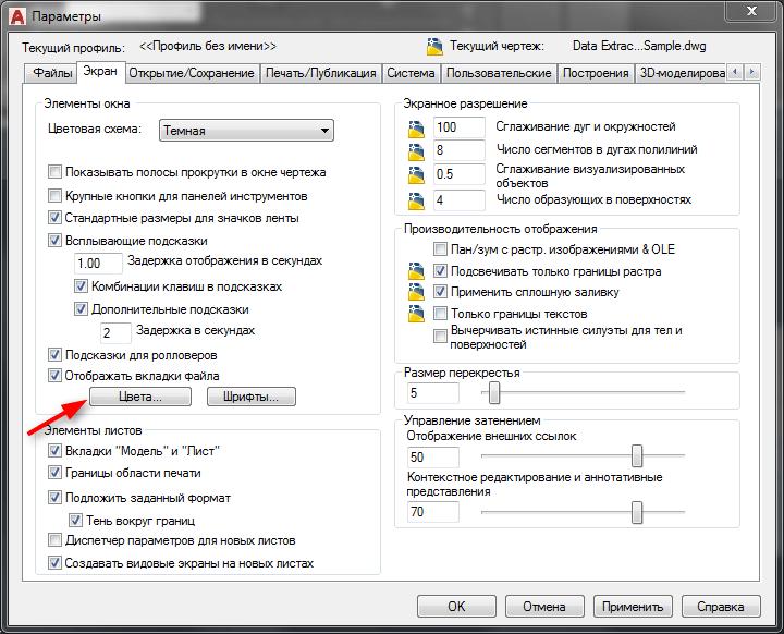 Как сделать белый фон в AutoCAD 2
