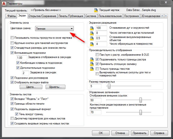 Как сделать белый фон в AutoCAD 4