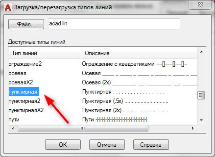 Как сделать пунктирную линию в AutoCAD 3