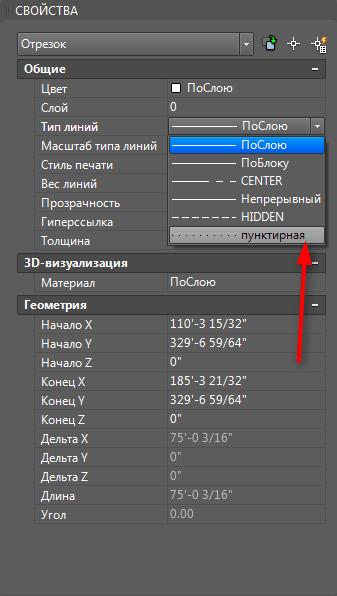 Как сделать пунктирную линию в AutoCAD 4