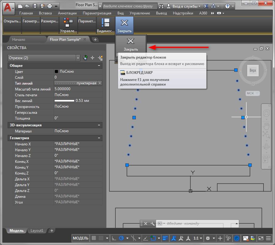 Как сделать пунктирную линию в AutoCAD 7