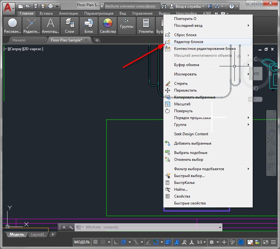 Как сделать пунктирную линию в AutoCAD 9
