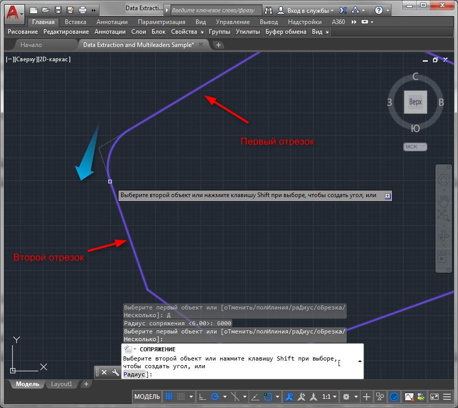 Как сделать сопряжение в AutoCAD 6