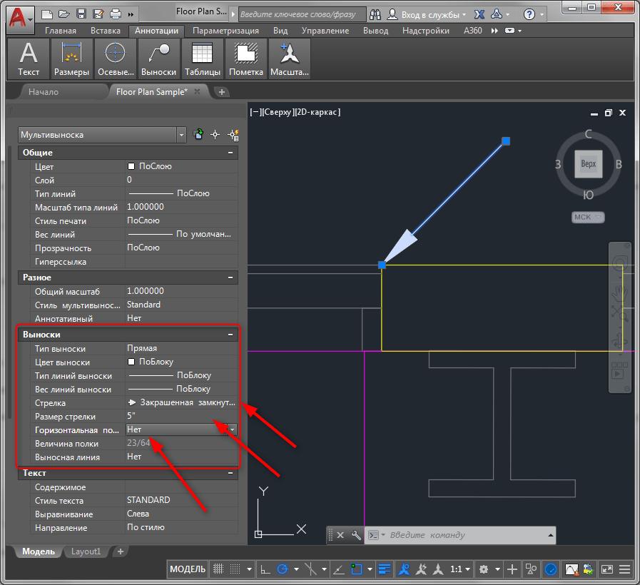 Как сделать стрелку в AutoCAD 3