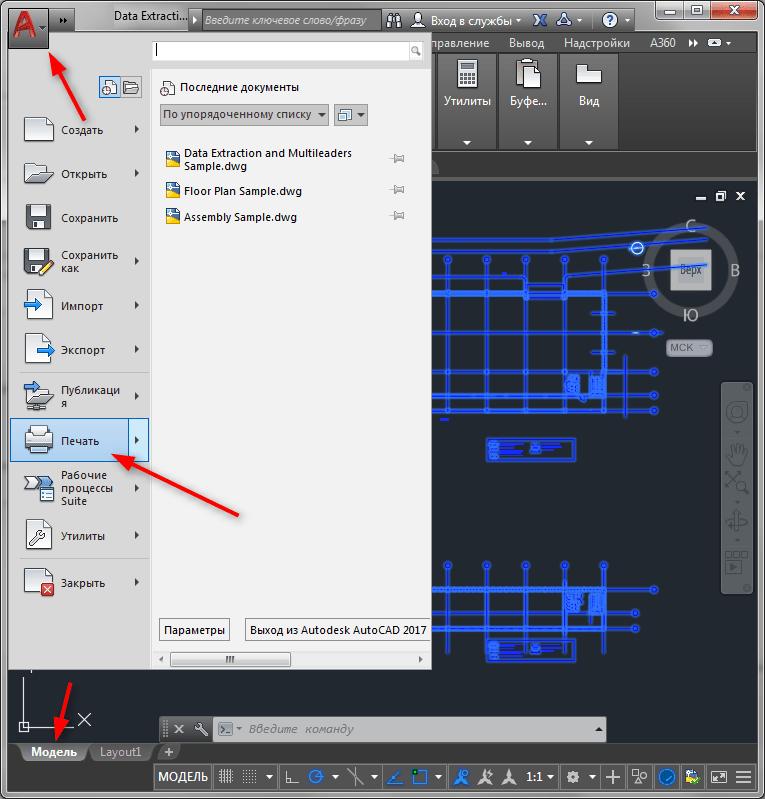 Как сохранить PDF в AutoCAD 1