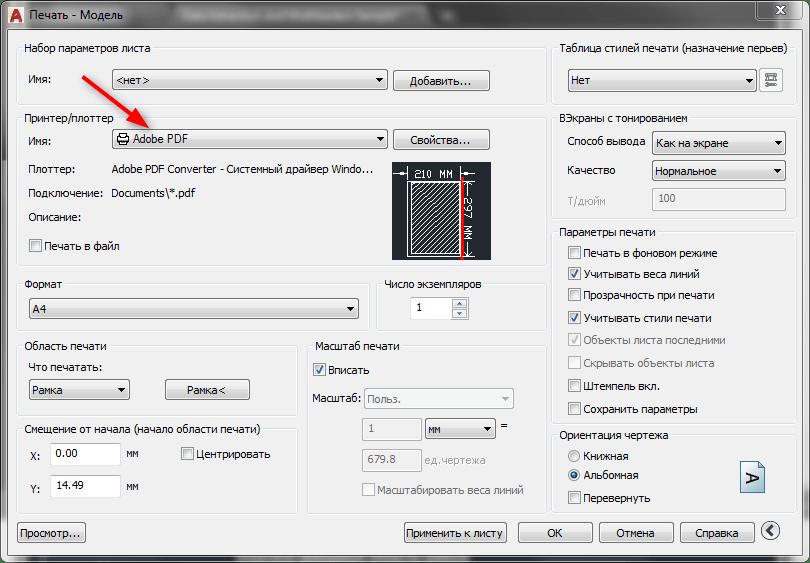 Как сохранить PDF в AutoCAD 2