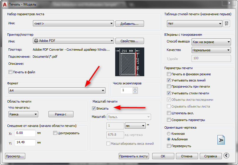 Как сохранить PDF в AutoCAD 3