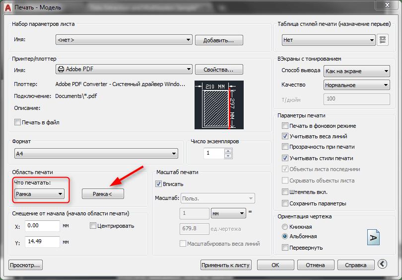 Как сохранить PDF в AutoCAD 4