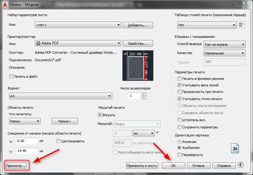 Как сохранить PDF в AutoCAD 5