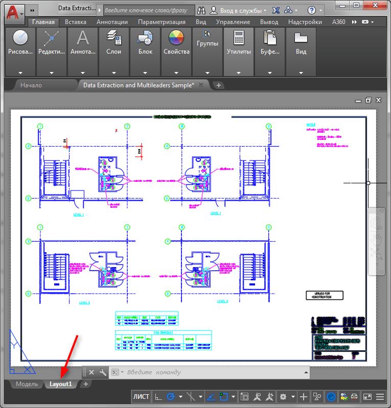 Как сохранить PDF в AutoCAD 7