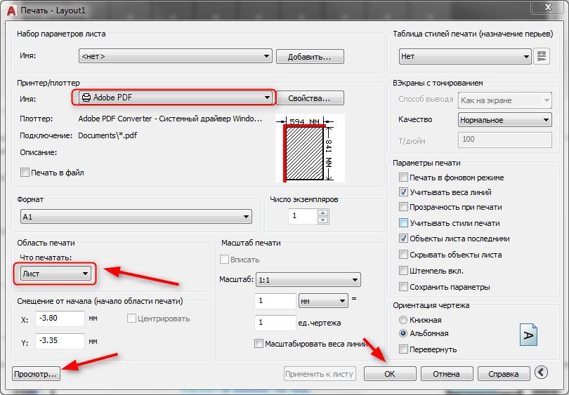 Как сохранить PDF в AutoCAD 8