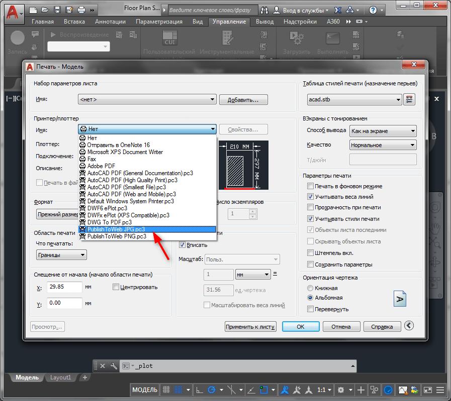 Как сохранить в JPEG в AutoCAD 2