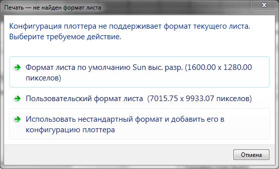 Как сохранить в JPEG в AutoCAD 3