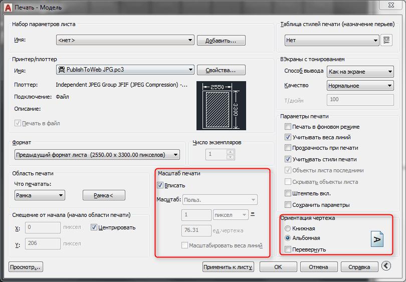 Как сохранить в JPEG в AutoCAD 4