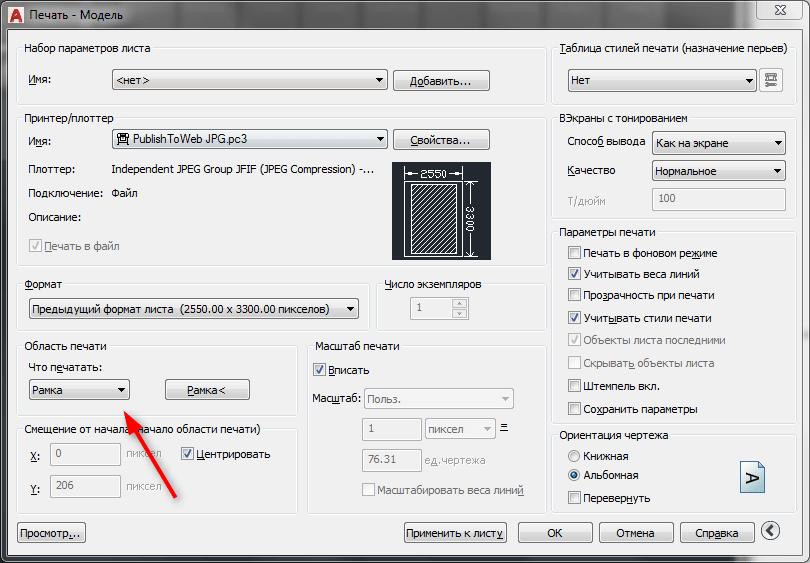 Как сохранить в JPEG в AutoCAD 5
