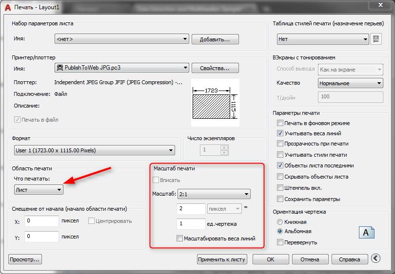 Как сохранить в JPEG в AutoCAD 6