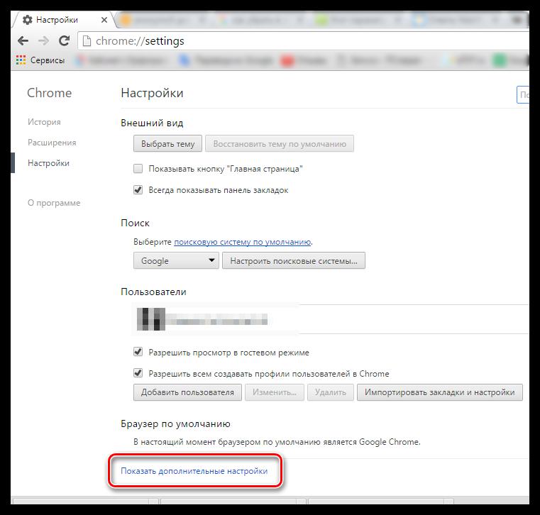 Как убрать в Chrome этот параметр включен администратором Chrome (4)